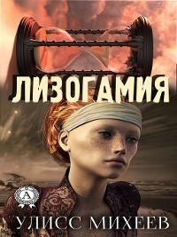 Cover Лизогамия