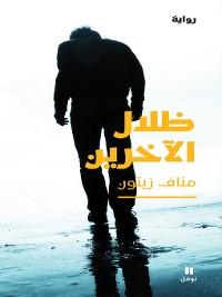 Cover ظلال الآخرين