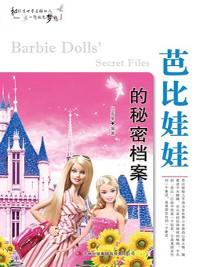 Cover 芭比娃娃的秘密档案 (Secret File of the Barbies)