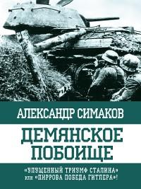 Cover Демянское побоище. «Упущенный триумф Сталина» или «пиррова победа Гитлера»?