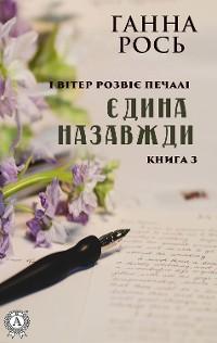 Cover Єдина назавжди (Книга 3)