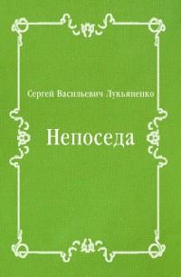 Cover Neposeda (in Russian Language)