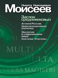 Cover Заслон средневековью (сборник)