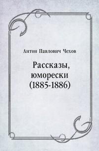 Cover Rasskazy  yumoreski (1885-1886) (in Russian Language)