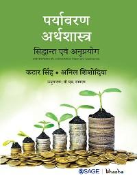 Cover Paryaavaran Arthashastra