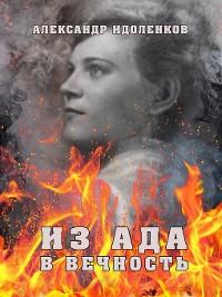 Cover Изада ввечность