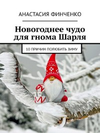 Cover Новогоднее чудо для гнома Шарля. 10причин полюбитьзиму