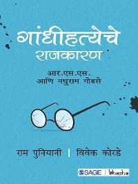 Cover Gandhi Hatya Rajkaran