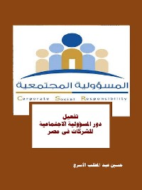 Cover تفعيل دور المسؤولية الاجتماعية للشركات فى مصر