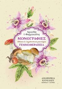 Cover Μονογραφίες - Βότανα και Θεραπευτικά Μανιτάρια