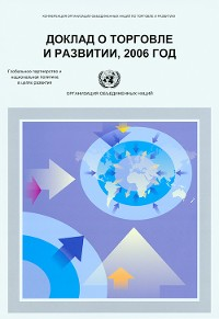 Cover Trade and Development Report 2006 (Russian language)