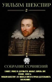 Cover Уильям Шекспир. Собрание сочинений