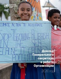Cover Report of the Secretary-General on the Work of the Organization (Russian language)