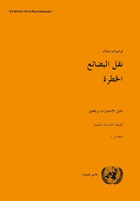 Cover Recommendations on the Transport of Dangerous Goods: Manual of Tests and Criteria - Fifth Revised Edition, Amendment 1 (Arabic language)