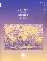 Cover Principles and Recommendations for Population and Housing Censuses - Revision 2 (Chinese language)