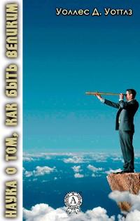 Cover Наука о том, как быть великим