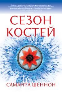 Cover Сезон костей