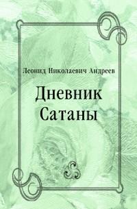 Cover Dnevnik Satany (in Russian Language)