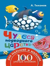Cover Чудеса подводного царства