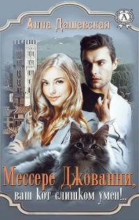 Cover Мессере Джованни, ваш кот слишком умён!..