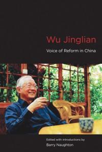 Cover Wu Jinglian