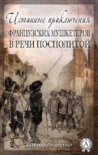 Cover Истинные приключения французских мушкетеров в Речи Посполитой