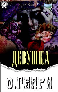 Cover О. Генри - Девушка