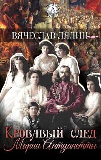 Cover Кровавый след Марии Антуанетты