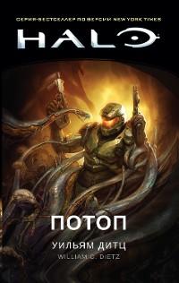 Cover Halo. Потоп