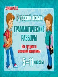 Cover Русский язык. Грамматические разборы. Все трудности школьной программы. 5-11 классы