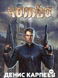 Cover Чомбо