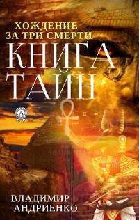 Cover Книга тайн (Хождение за три смерти)