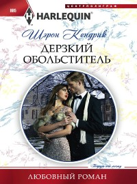 Cover Дерзкий обольститель