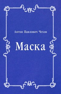 Cover Maska (in Russian Language)