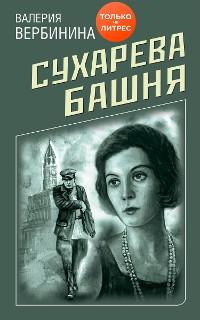 Cover Сухарева башня