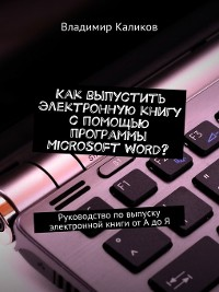 Cover Как выпустить электронную книгу с помощью программы Microsoft Word? Руководство повыпуску электронной книги отАдоЯ