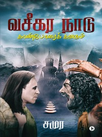 Cover வசீகர நாடு