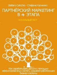 Cover Партнёрский маркетинг в 4 этапа