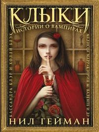 Cover Клыки. Истории о вампирах (сборник)