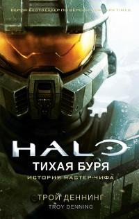 Cover Halo. Тихая буря