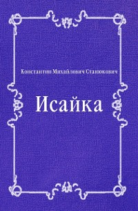 Cover Isajka (in Russian Language)