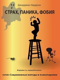 Cover Страх, паника, фобия