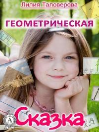 Cover Геометрическая сказка