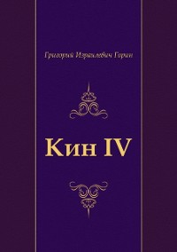 Cover Kin IV (in Russian Language)
