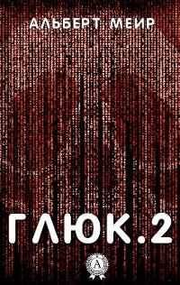 Cover Глюк.2