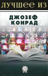 Cover Лучшее из... Джозеф Конрад
