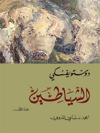 Cover الشياطين-المجلد الاول