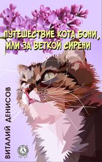 Cover Путешествие кота Бони, или За веткой сирени