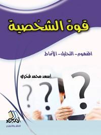 Cover قوة الشخصية : المفهوم- التحليل- الأنماط