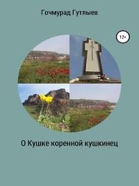 Cover О Кушке коренной кушкинец